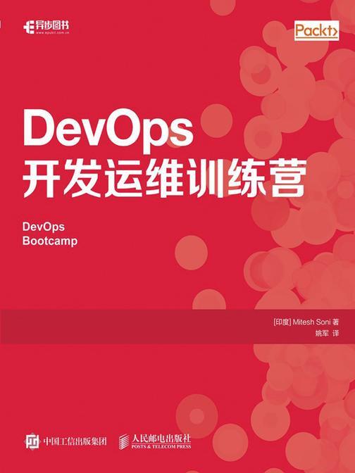 DevOps开发运维训练营