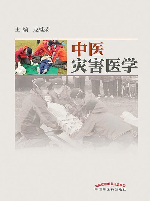 中医灾害医学