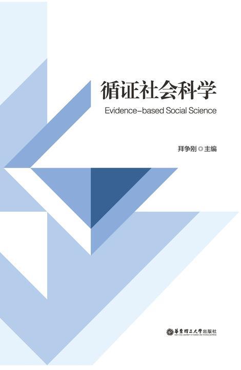 循征社会科学