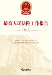 最高人民法院工作报告