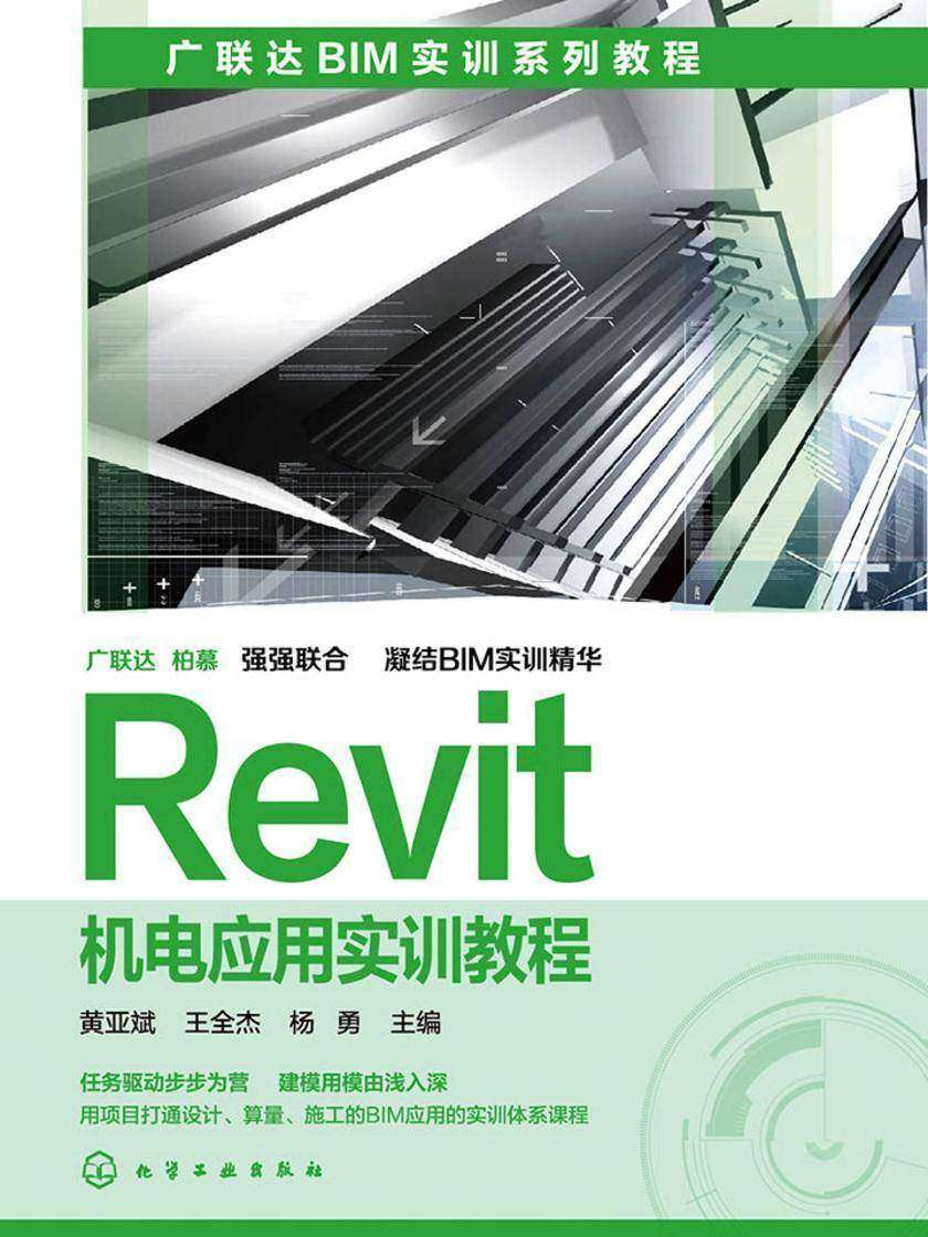 Revit机电应用实训教程