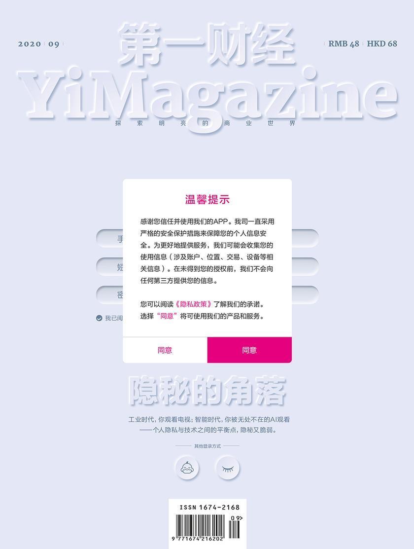 《第一财经》YiMagazine 隐秘的角落(电子杂志)