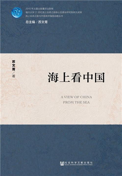 海上看中国