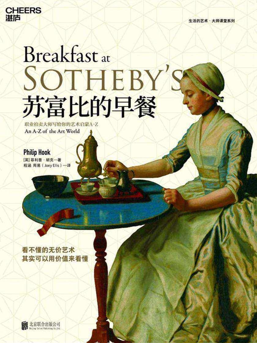 苏富比的早餐:职业拍卖大师写给你的艺术启蒙