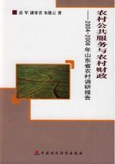 农村公共服务与农村财政——2004~2008年山东省农村调研报告(仅适用PC阅读)