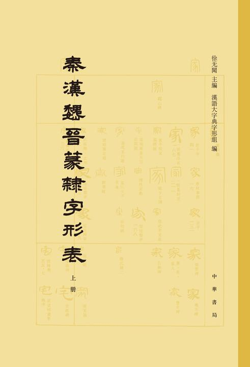 秦汉魏晋篆隶字形表(全二册)精