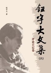 钮宇大文集(六):评论日记卷