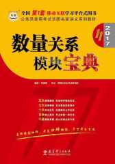(2017)公务员录用考试华图名家讲义系列教材:数量关系模块宝典(第11版)