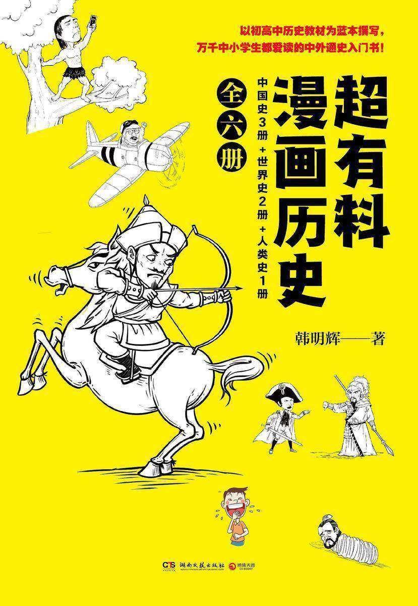 超有料漫画历史(全6册)