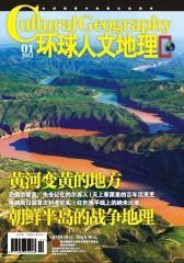 环球人文地理 月刊 2011年1月(电子杂志)(仅适用PC阅读)