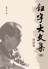 钮宇大文集(五):诗词卷