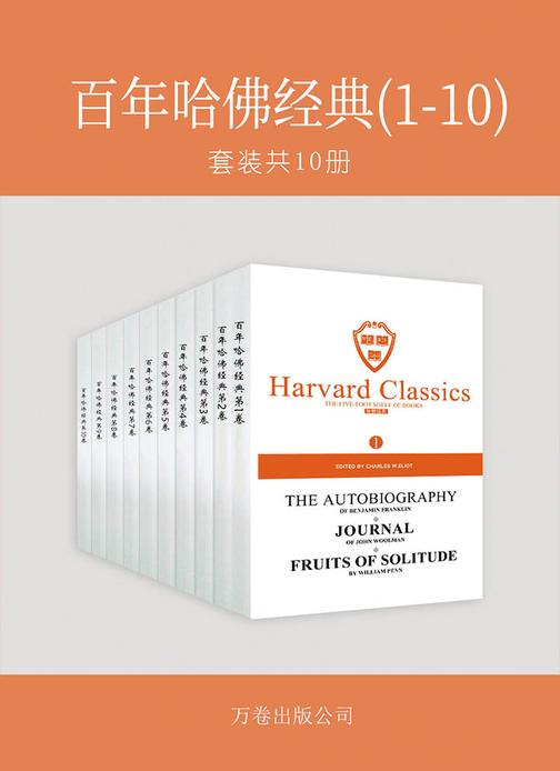 百年哈佛经典(1-10)(套装共10册)