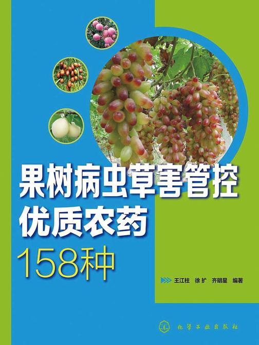 果树病虫草害管控优质农药158种