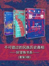不可错过的民族历史真相·好望角书系(套装3册)