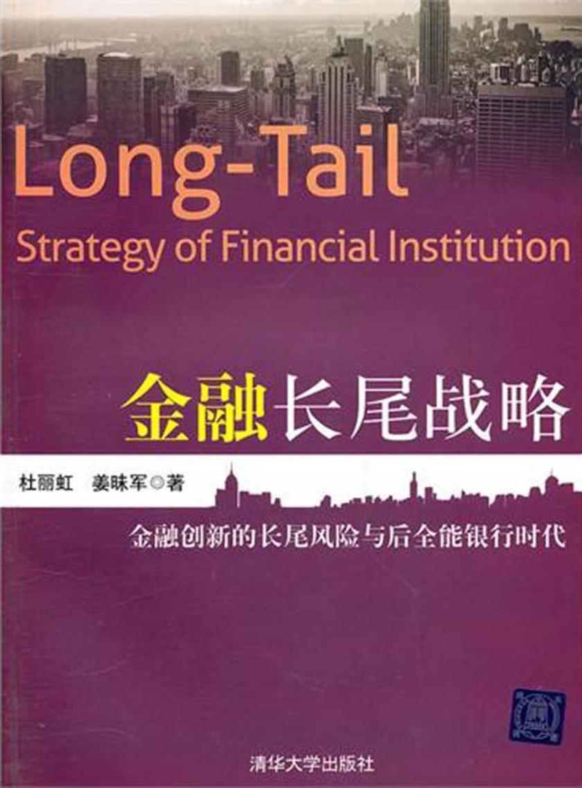 金融长尾战略:金融创新的长尾风险与后全能银行时代(仅适用PC阅读)