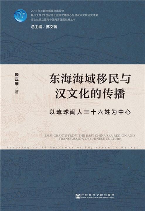 东海海域移民与汉文化的传播:以琉球闽人三十六姓为中心