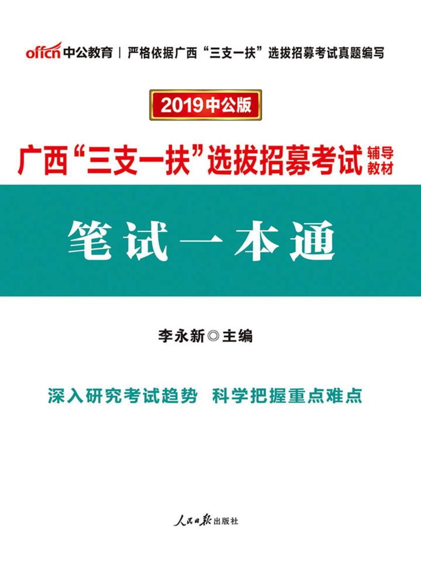 """中公2019广西""""三支一扶""""选拔招募考试辅导教材笔试一本通"""