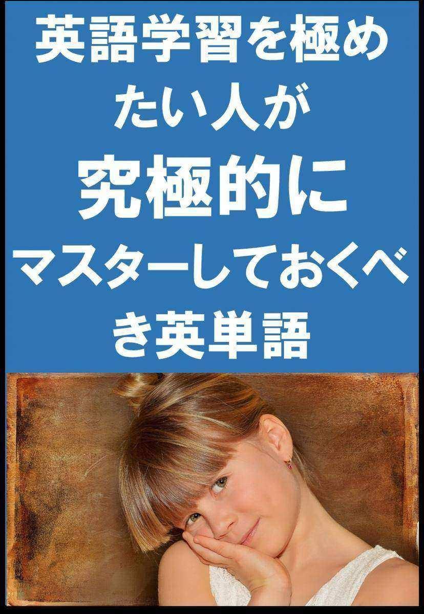 [単語リストDL付]英語学習を極めたい人が究極的にマスターしておくべき英単語(リスニング前に)