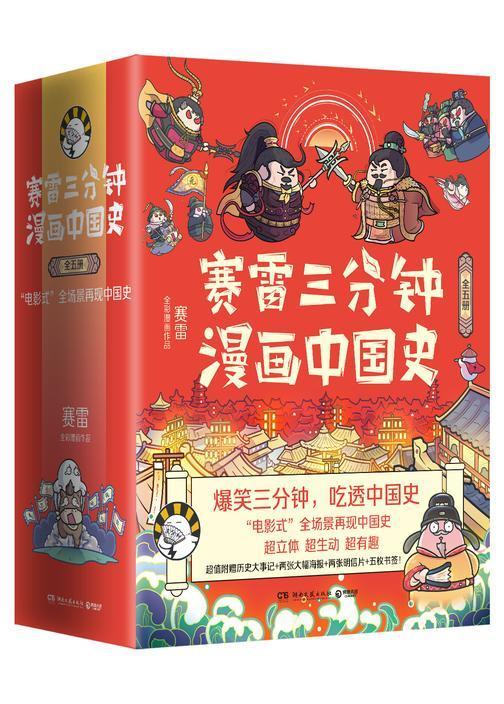 赛雷三分钟漫画中国史(全五册)