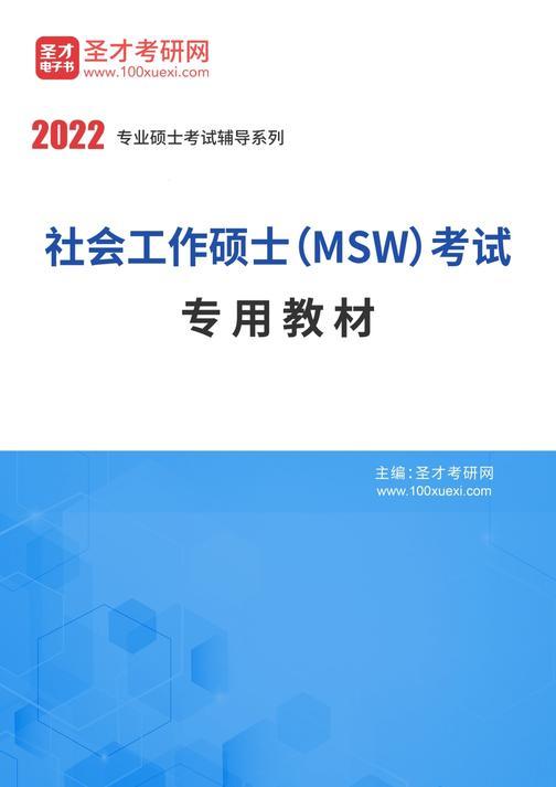2022年社会工作硕士(MSW)考试专用教材