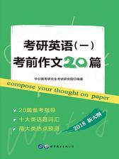 中公2018考研英语一考前作文20篇新大纲版
