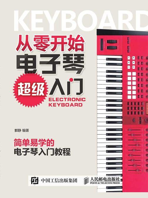 从零开始:电子琴超级入门