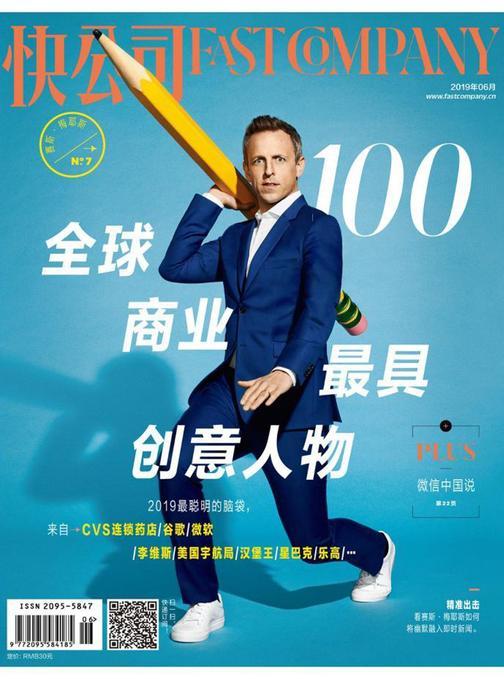 快公司2019年06期:2019全球商业最具创意人物100