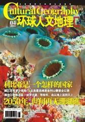 环球人文地理 月刊 2011年4月(电子杂志)(仅适用PC阅读)