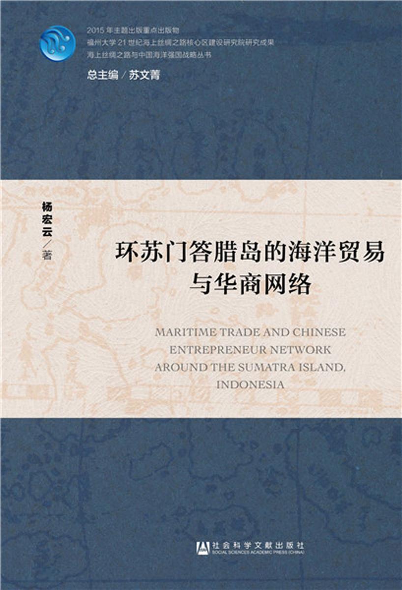 环苏门答腊岛的海洋贸易与华商网络