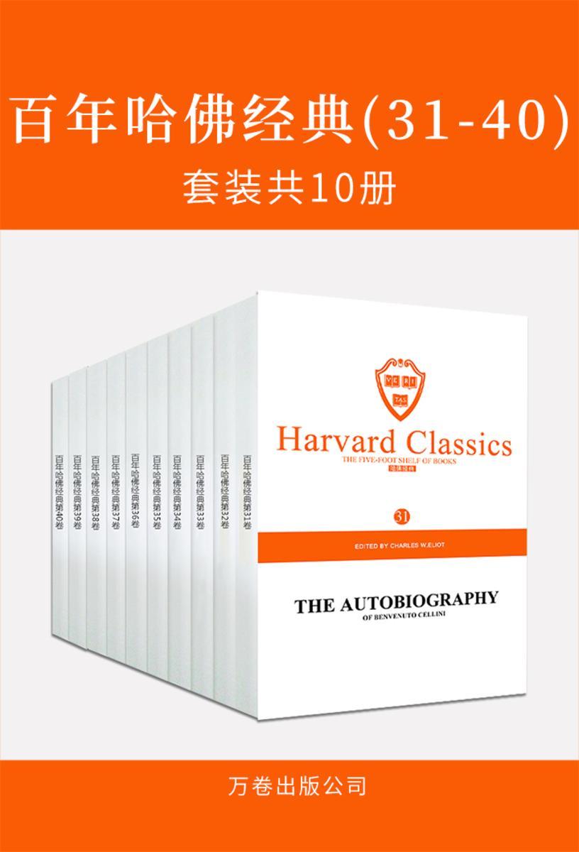百年哈佛经典(31-40)(套装共10册)