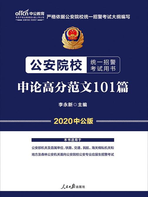 中公2020公安院校统一招警考试用书申论高分范文101篇