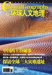 环球人文地理 月刊 2011年5月(电子杂志)(仅适用PC阅读)