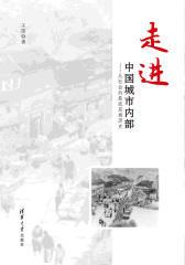 走进中国城市内部——从社会的最底层看历史