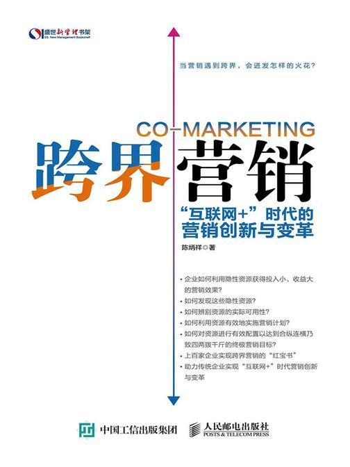 """跨界营销 """"互联网+""""时代的营销创新与变革(盛世新管理书架)"""