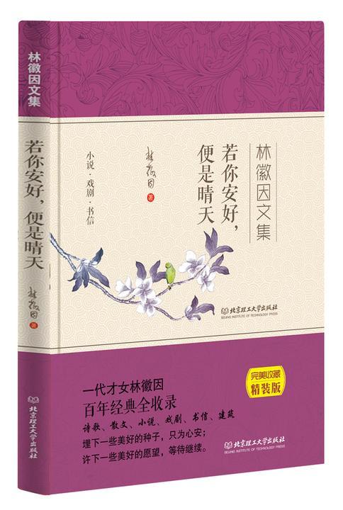 林徽因文集:若你安好,便是晴天(试读本)