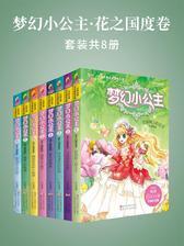 梦幻小公主·花之国度卷(套装共8册)
