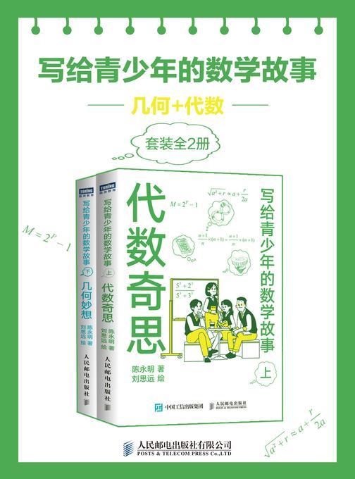 写给青少年的数学故事:几何+代数(套装全2册)