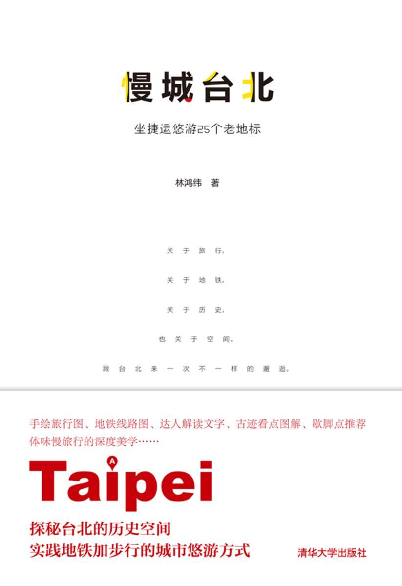 慢城台北:坐捷运悠游25个老地标