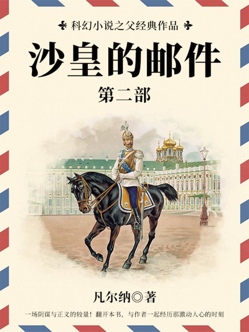 凡尔纳经典作品:沙皇的邮件(第二部)