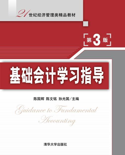 基础会计学习指导(第3版)