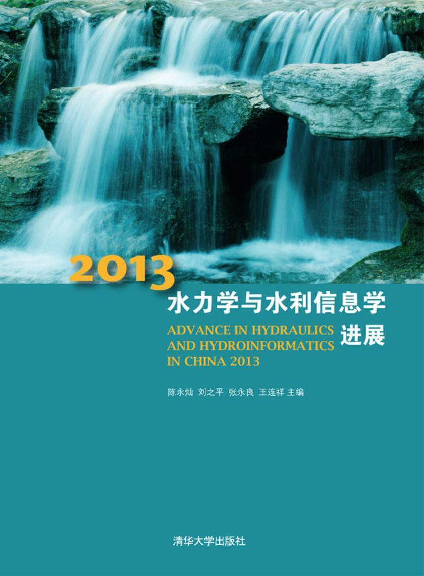 2013水力学与水利信息学进展