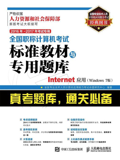 2016年 2017年考试专用 全国职称计算机考试标准教材与专用题库 Internet应用(Windows 7版)
