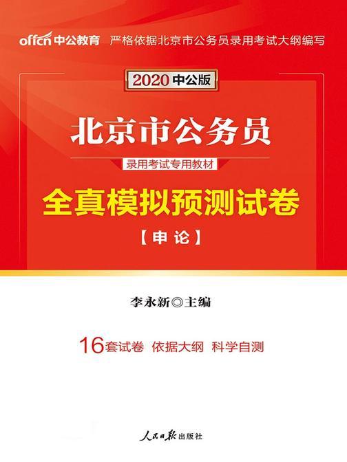 中公2020北京市公务员录用考试专用教材全真模拟预测试卷申论