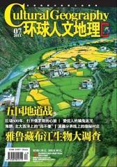 环球人文地理 月刊 2011年7月(电子杂志)(仅适用PC阅读)