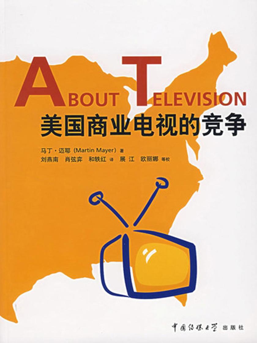 美国商业电视的竞争