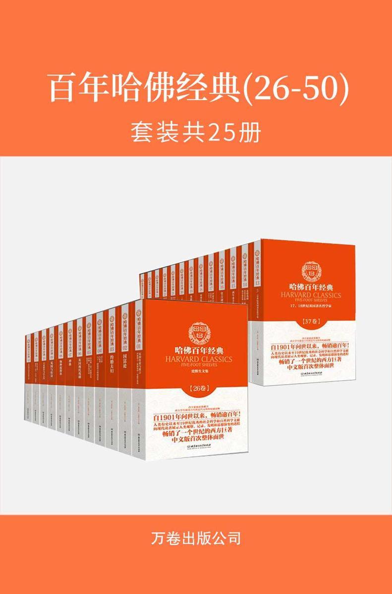 百年哈佛经典(26-50)(套装共25册)