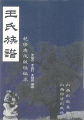王氏族谱(仅适用PC阅读)