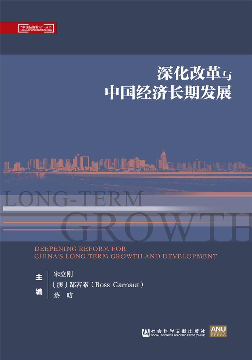 """深化改革与中国经济长期发展(""""中国经济前沿""""丛书)"""