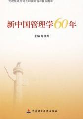 新中国管理学60年