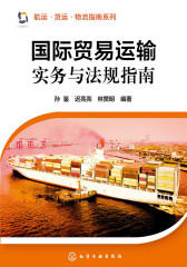 国际贸易运输实务与法规指南